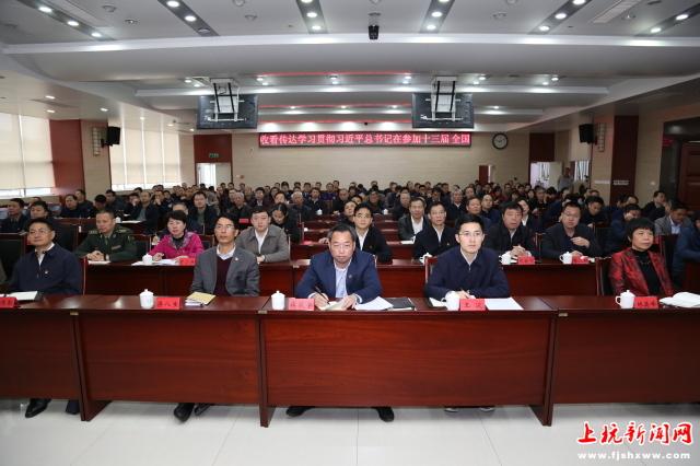 上杭县组织收听收看全省领导干部会议