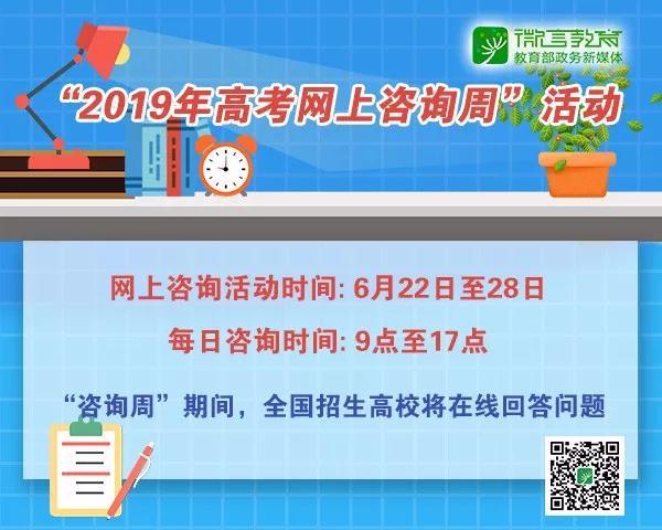 """教育部""""2019年高考网上咨询周""""6月22日开始"""
